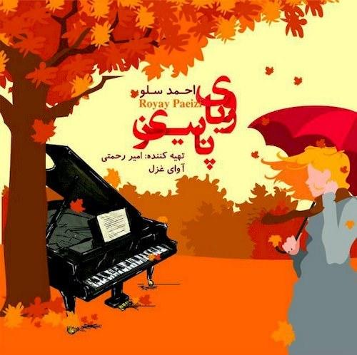 دانلود آهنگ جدید احمد سلو به نام رویای پاییزی