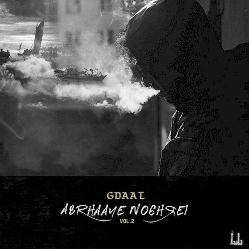 دانلود آلبوم جدید جی دال به نام ابرهای نقره ای  (جلد 2)