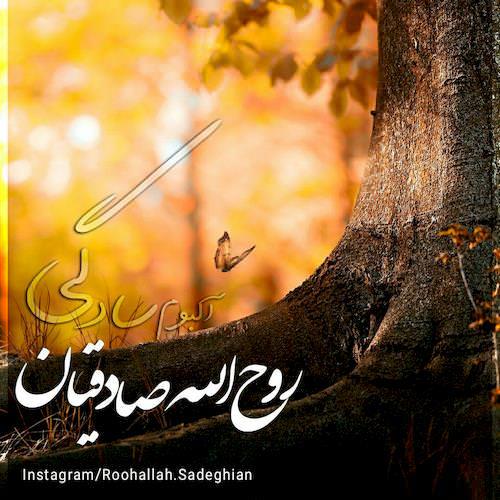 دانلود آلبوم جدید روح الله صادقیان به نام سادگی