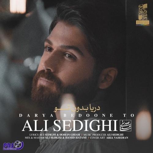 دانلود آهنگ جدید علی صدیقی به نام دریا بدون تو