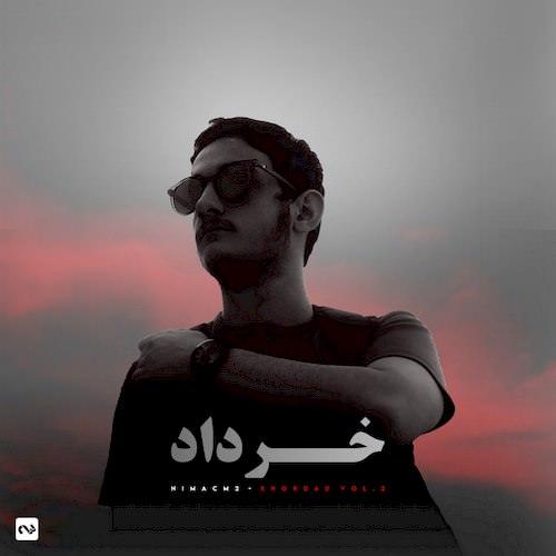 دانلود آلبوم جدید خرداد Vol2 از Nimacm2 به نام